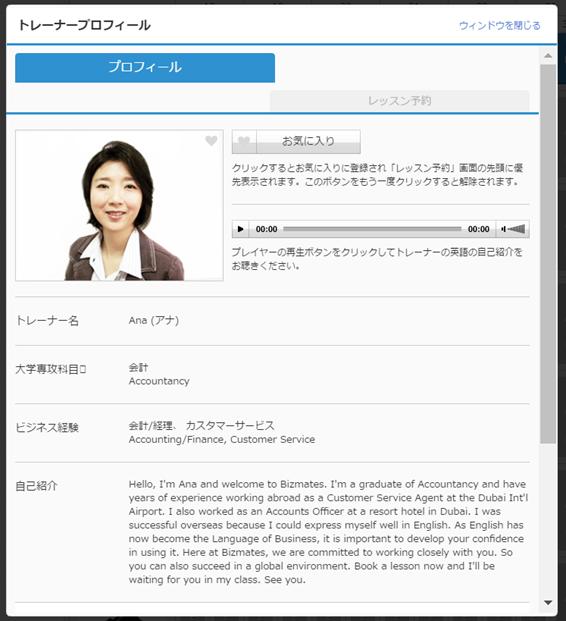 profil-ana