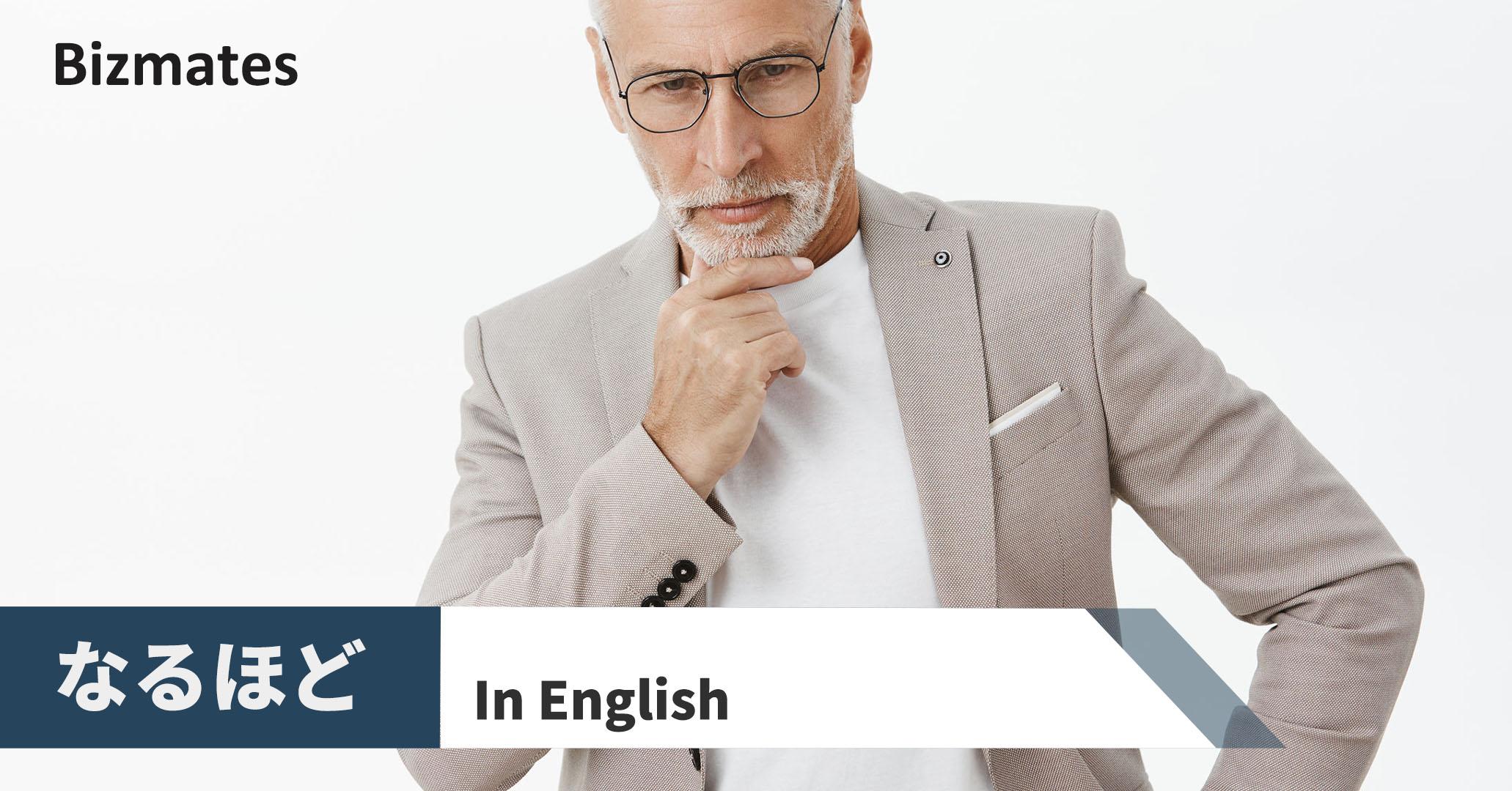 英語 納得 する