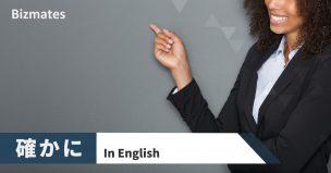 確かに 英語
