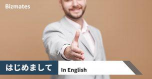 はじめまして 英語