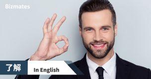 了解 英語