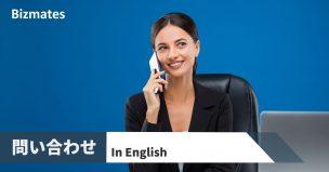 問い合わせ 英語