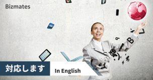 対応する 英語