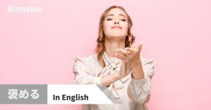 褒める 英語