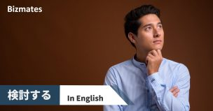 検討する 英語