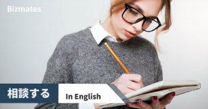 相談する 英語