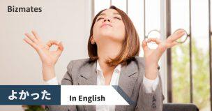 よかった 英語