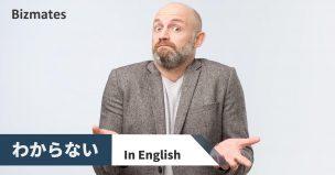 わからない 英語