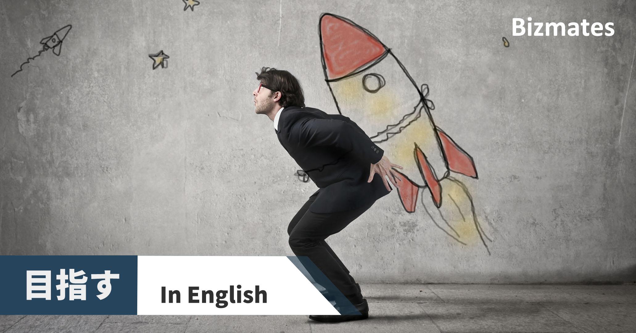 目指す って英語で何と言う 目標について話す時に使う英語表現 英語で暮らしと仕事が楽しくなるビズメイツブログ Bizmates Blog